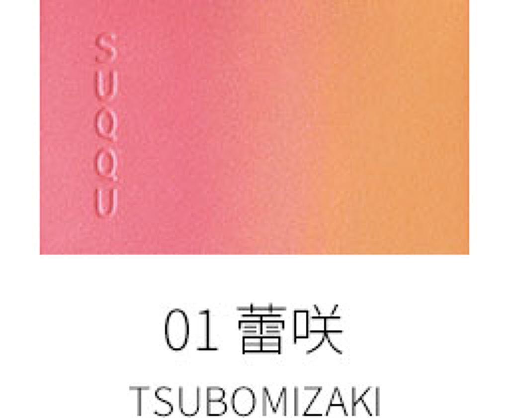 ピュア カラー ブラッシュ01 蕾咲-TSUBOMIZAKI