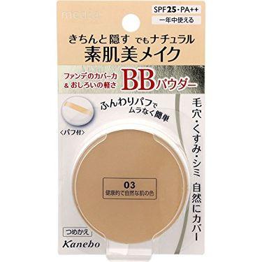 BBパウダー 03