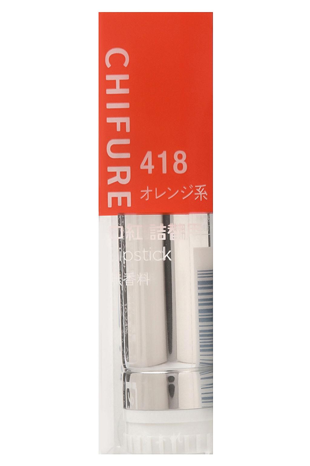418 オレンジ系(詰替用)