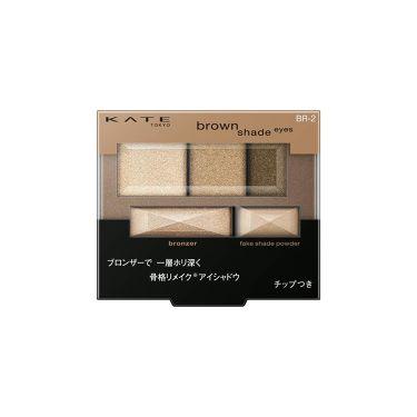 ブラウンシェードアイズN BR-2(スキニー)