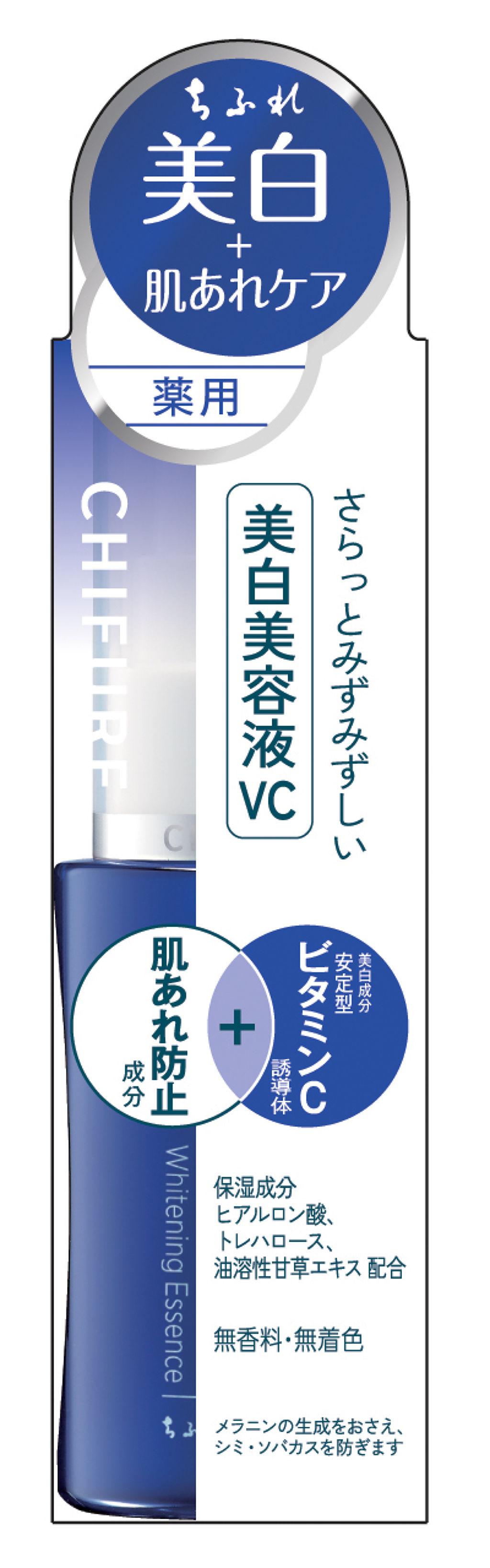 美白美容液 VC