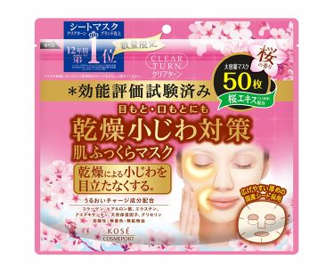 肌ふっくら マスク 桜の香り(限定)
