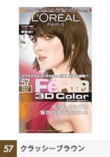 フェリア 3Dカラー 57 クラッシーブラウン