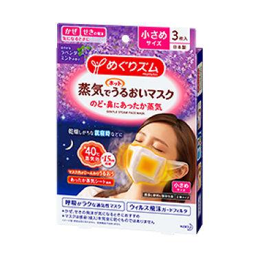蒸気でホットうるおいマスク ラベンダーミントの香り 小さめサイズ [3枚入]