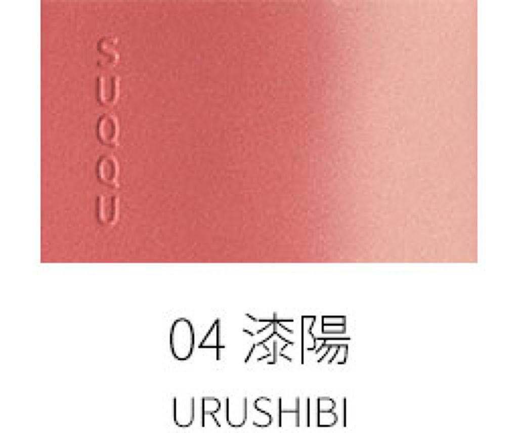 ピュア カラー ブラッシュ04 漆陽-URUSHIBI