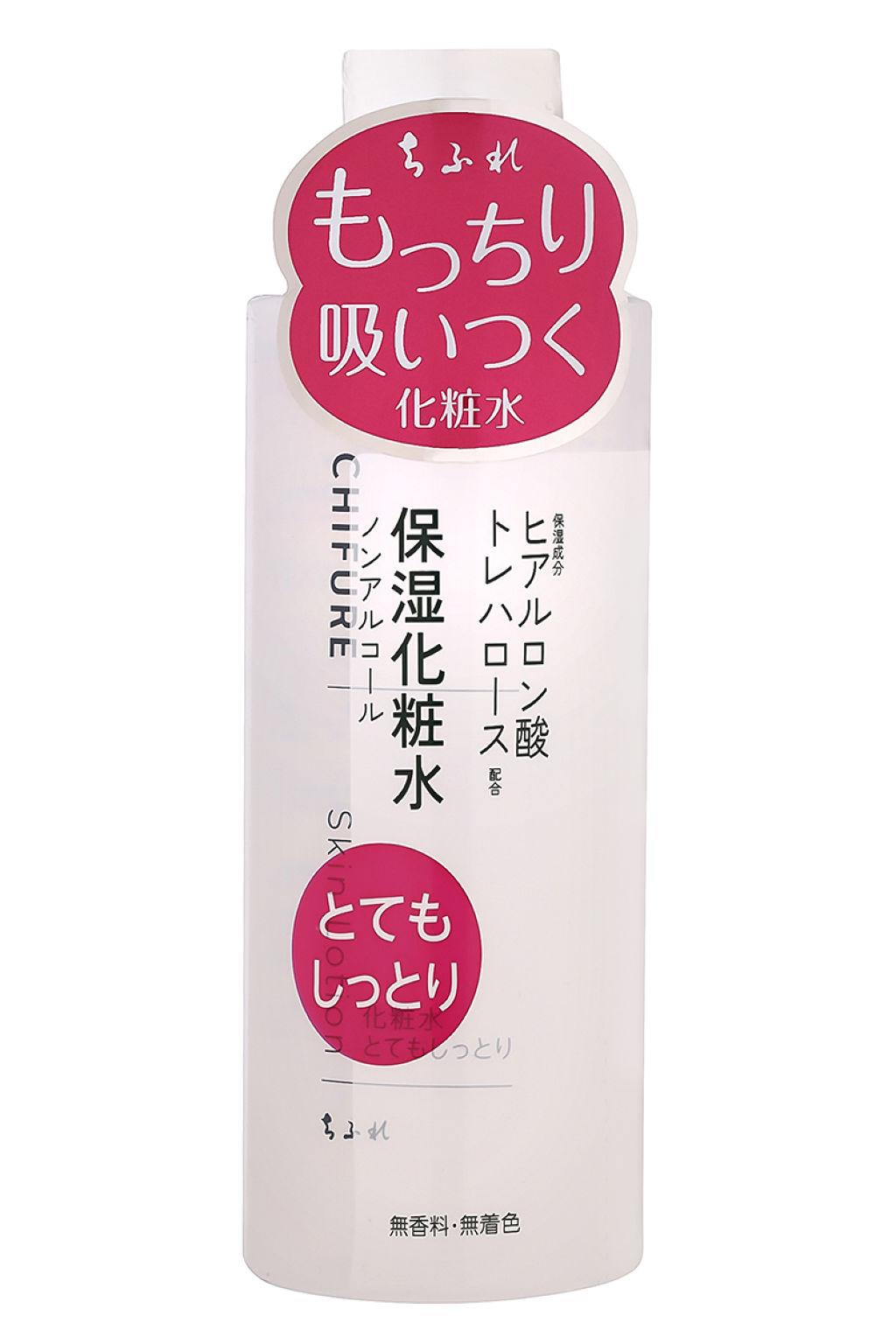化粧水 とてもしっとりタイプ ちふれ