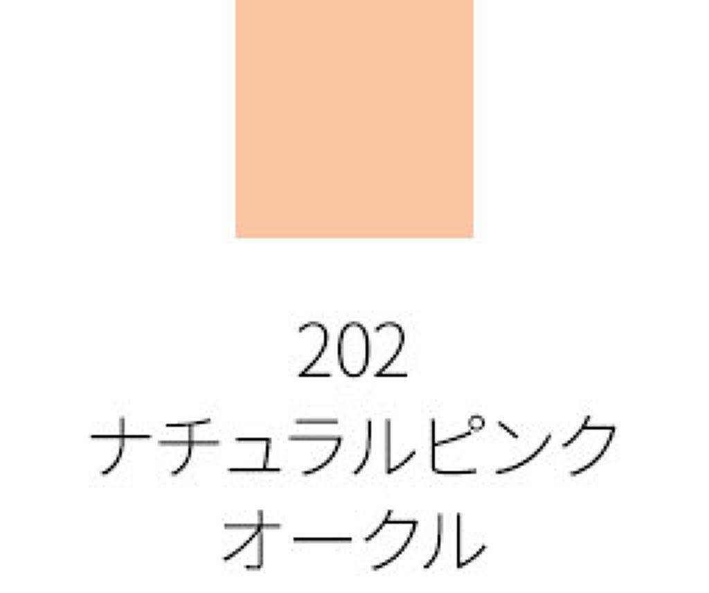 エクストラ リッチ グロウ クリーム ファンデーション202 ナチュラルピンクオークル