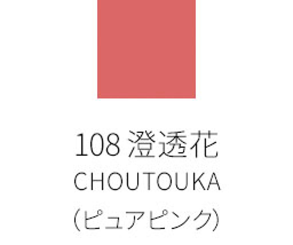 モイスチャー リッチ リップスティック108 澄透花 -CHOUTOUKA