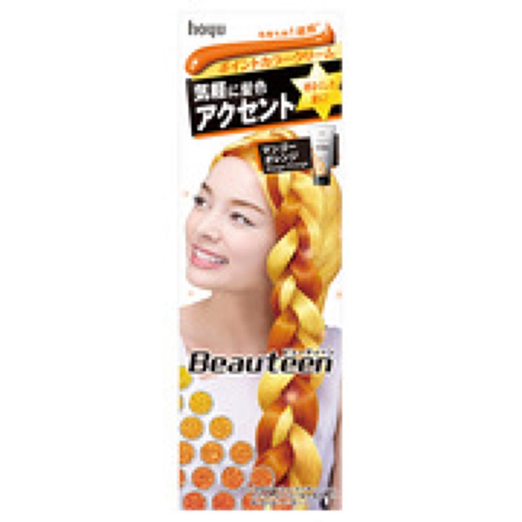 ポイントカラークリーム マンゴーオレンジ