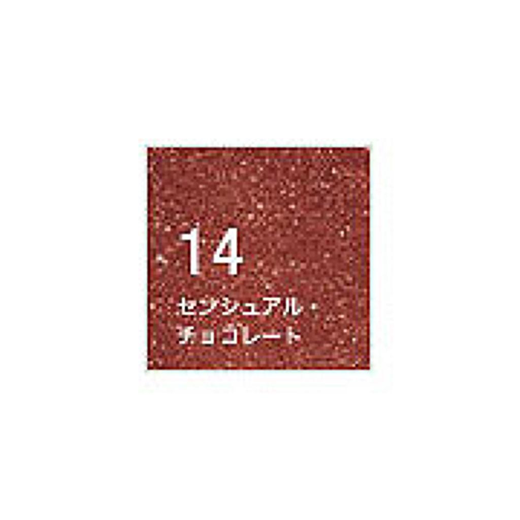 グロス・アンテルディNo.14 センシュアル・チョコレート
