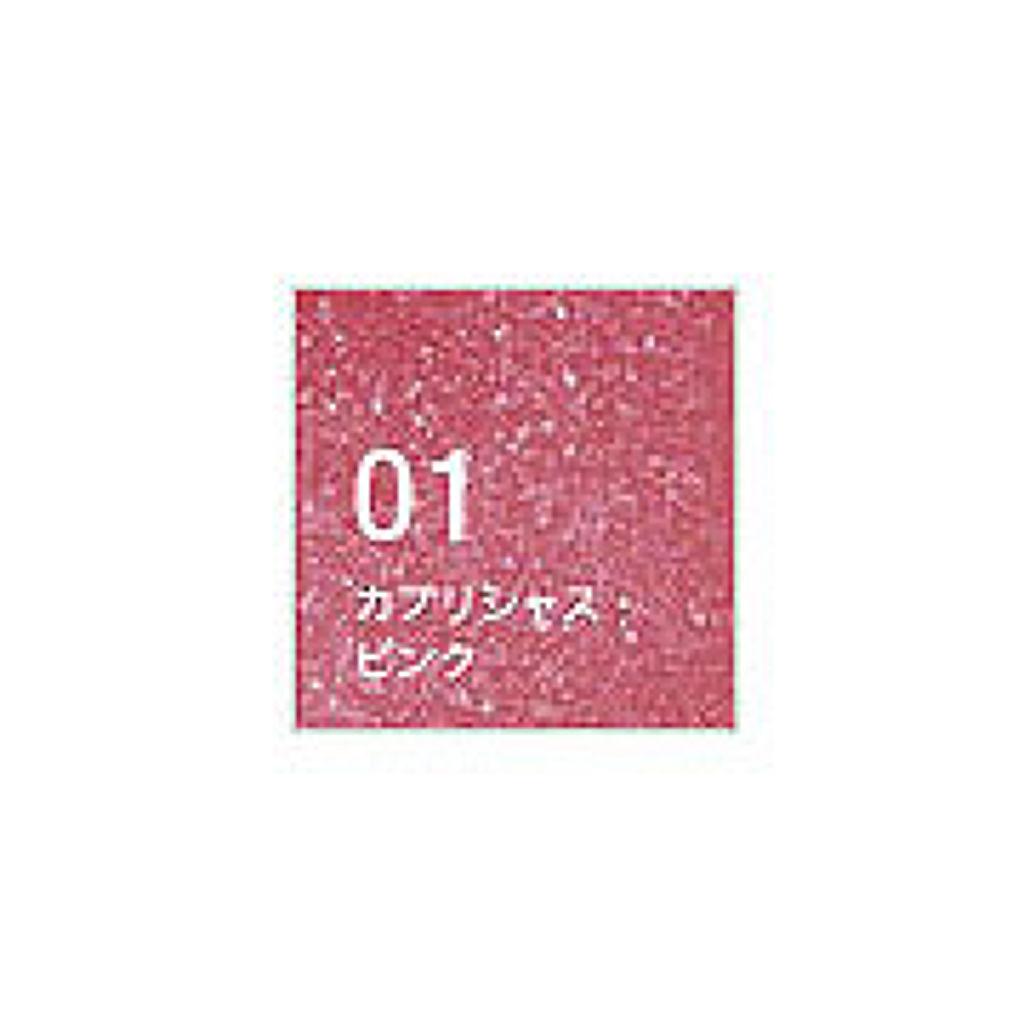 グロス・アンテルディNo.01 カプリシャス・ピンク