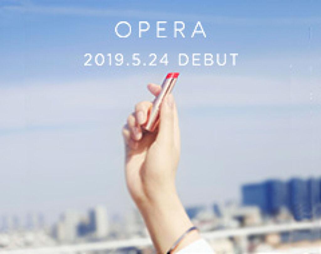 """【オペラが5/24(金)にリニューアル!リップティントの新色&限定色を100名様にプレゼント♪】5/24(金)、オペラは""""唇から、はじまる New OPERA""""をテーマに、新しい時代の空気感を取り入れたブランドへと進化します。  リップティントは、テクスチャや発色などご好評いただいている点はそのままに、スタイリッシュなデザインへアップデート。また、定番6色に「ベイビーピンク」と「バーガンディ」の2色が仲間入りし、さらに「LIGHT PRISM」をテーマにした限定色「ルーセントピンク」と「シマリングベージュ」を同時発売します。  今回は、【新色セット】もしくは【限定色セット】をプレゼント♪お好きなセットを選んでご応募ください。  ★詳しくはこちら http://bit.ly/lips1905t"""