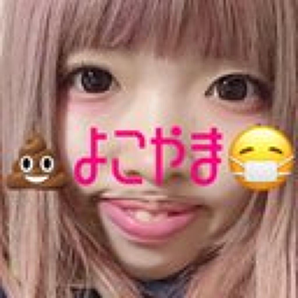💩横山 B専😷
