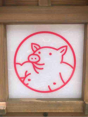 ヤバやば豚