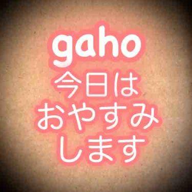 gaho《寝》
