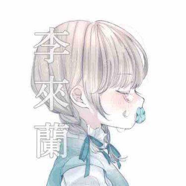 李來蘭/投稿ある方フォロバ