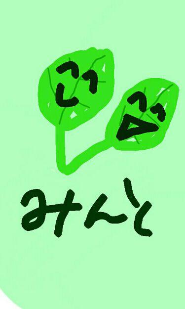 香葉/ミント