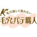 【公式】毛穴パテ職人
